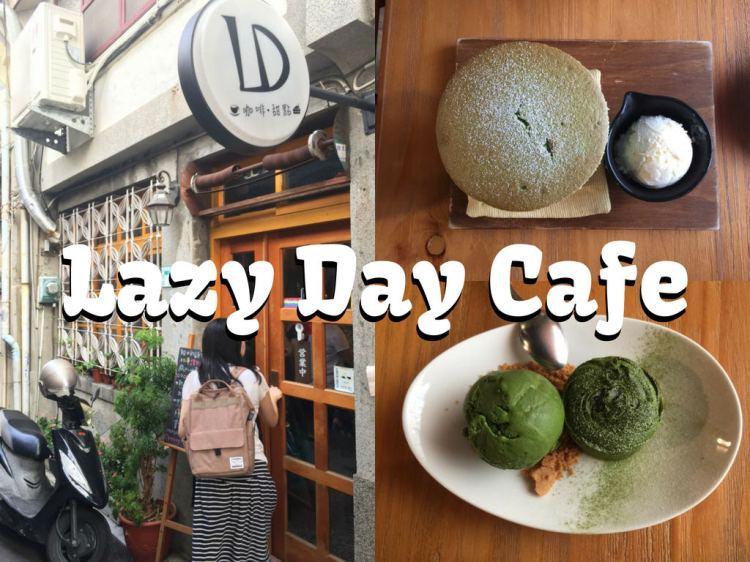 【愛吃府城】lazy day cafe 的現做抹茶舒芙蕾,保證舒服絕對不雷的下午茶享受
