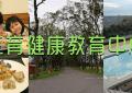 【南投魚池】三育健康教育中心,全新改版,在大自然中恢復身體的節奏!