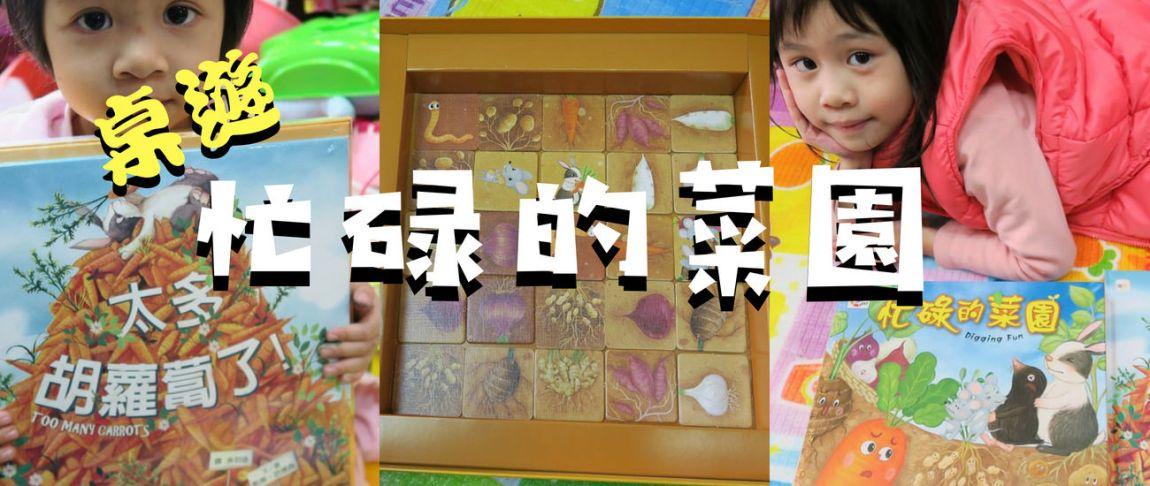 【親子桌遊】用「動物將棋」培養21世紀的諸葛亮吧!