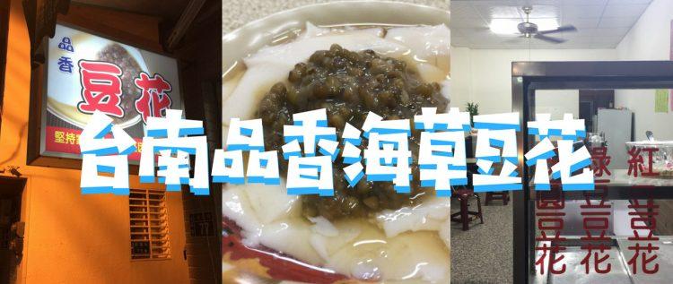 【愛吃府城】品香海草豆花,台南巷子內的養生豆花