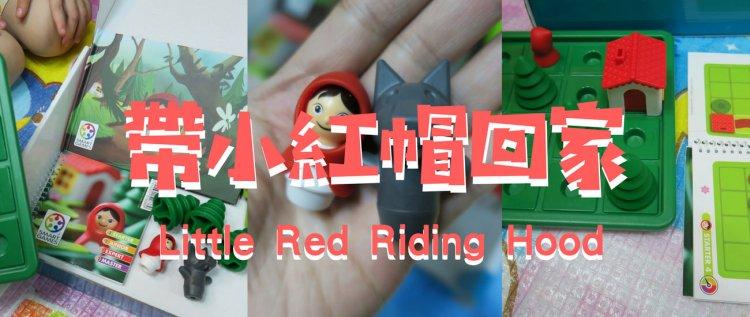 【愛桌遊】帶小紅帽回家 Little Red Riding Hood Delux,學齡前孩子的空間建構訓練桌遊