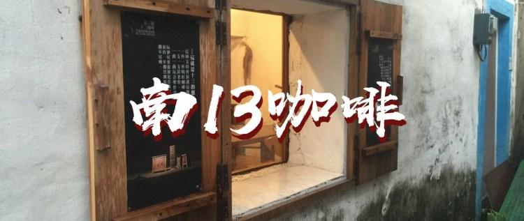 【愛吃府城】隱藏在古宅中的南十三咖啡,一場大雨跟一杯咖啡,譜出一曲古樸的台南樂章