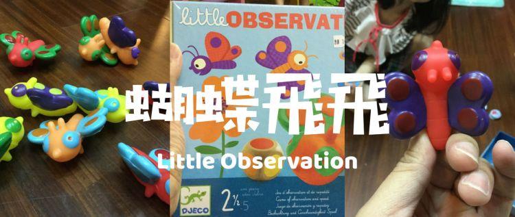 【愛桌遊】Little observation 蝴蝶飛飛,藝術級親子桌遊值得收藏