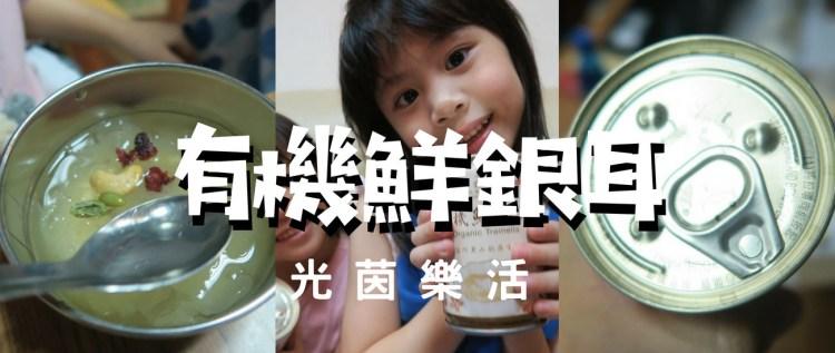 【愛好物】光茵樂活有機鮮銀耳,產地到製造完全台灣製的超低熱量美味點心