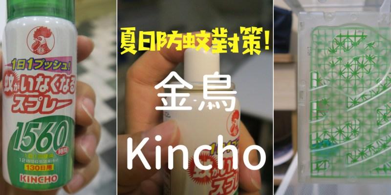 【愛好物】日本金鳥 Kincho,世紀防蚊專家做出的純日本製長效防蚊用品