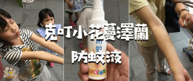 【愛好物】克叮防蚊液,夏日夜裡遛小孩不要忘了防蚊喔