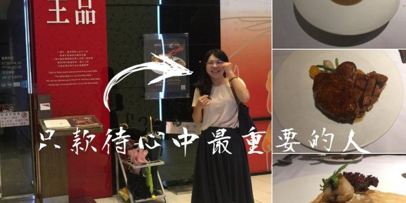 【愛吃府城】王品牛排台南中華東店,情人節就是要好好款待彼此