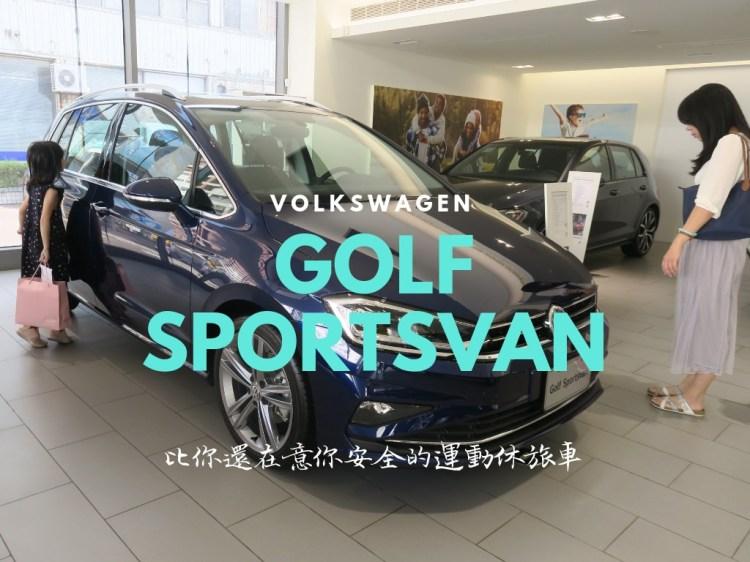 【愛好車】福斯Volkswagon Golf Sportsvan ,比你還在意你行車安全的德系純血運動休旅車