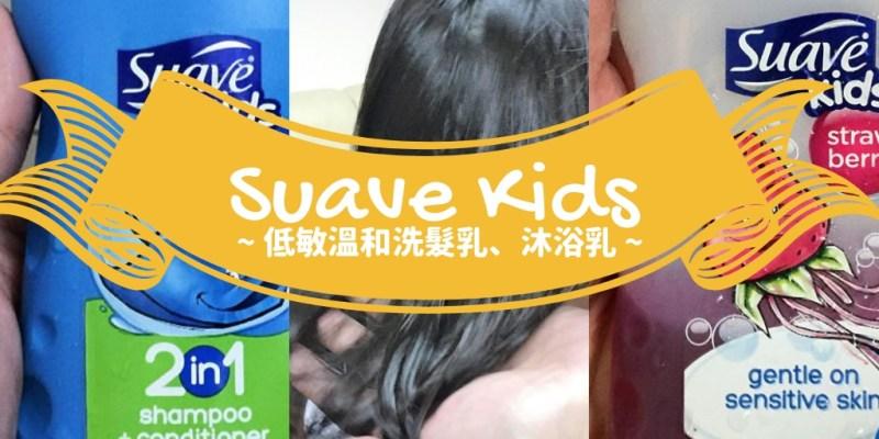 【愛好物】Suave Kids 兒童專用低敏溫和沐浴乳與洗髮乳,呵護你家的寶貝不能等