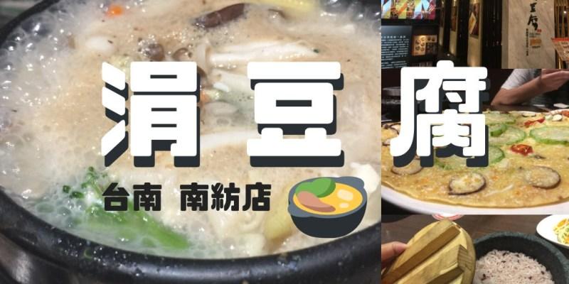 【愛吃府城】涓豆腐台南南紡購物中心店,冬天就是要吃這小小一鍋