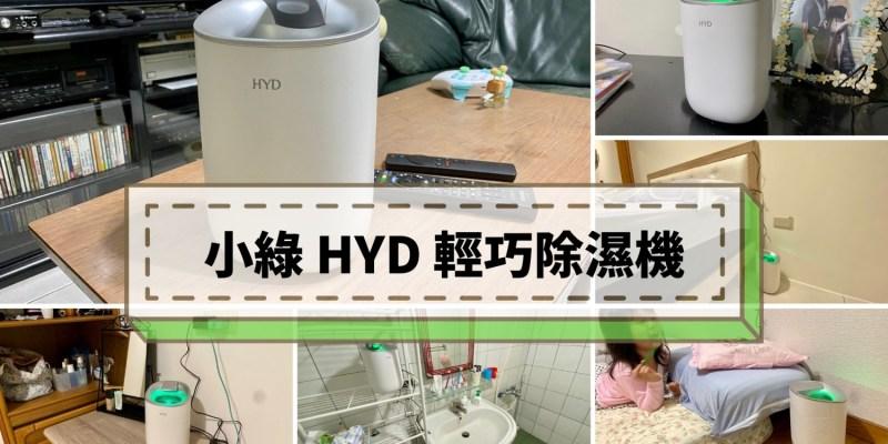 【愛好物】HYD 小綠光電子式除濕機,夠萌夠小夠給力的除溼角落小夥伴!