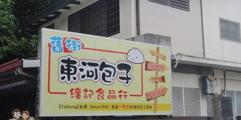 【愛吃台東】纏記食品行的東河包子,位於東河老街內的內行人口味