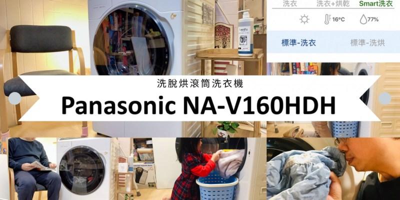 【愛好物】Panasonic NA-V160HDH 洗脫烘滾筒洗衣機,讓你的洗衣充滿優雅與樂趣