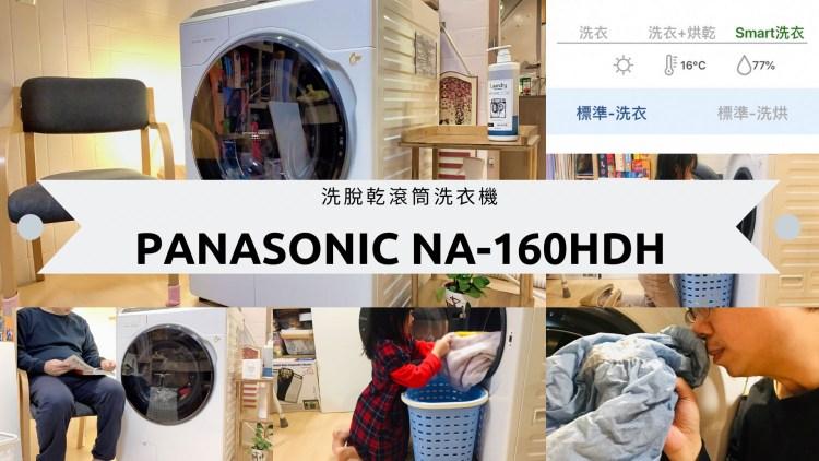 受保護的內容: 【愛好物】Panasonic NA-160HDH 洗脫乾洗衣機,讓你的洗衣充滿優雅與樂趣