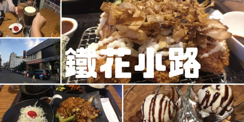 【愛吃台東】鐵花小路,高CP值的台東日式炸豬排排隊商家