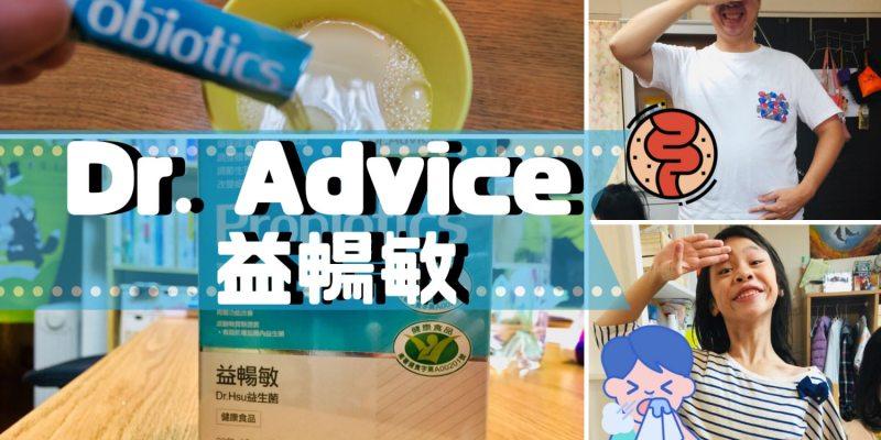 【愛開箱】健康力益暢敏,要吃益生菌就選擇300位醫師信任的品牌