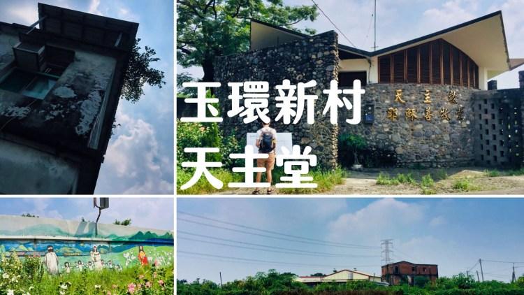 【愛遊屏東】玉環新村天主堂,我太太阿公做出的美麗建築