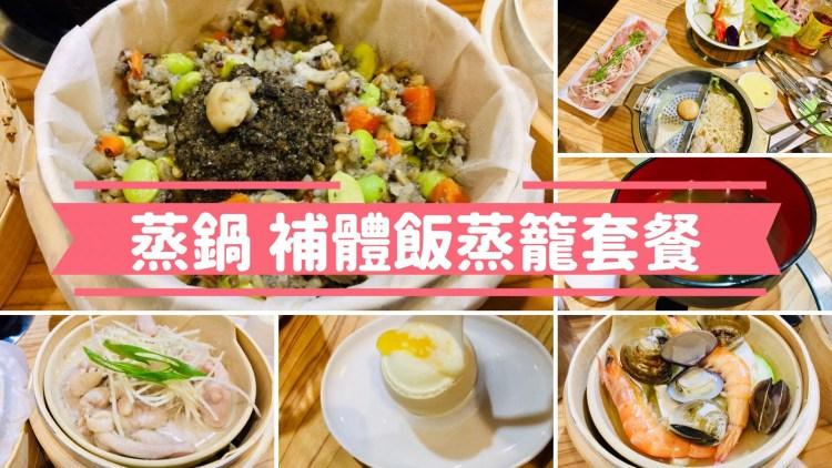 【愛吃府城】蒸鍋,第N刷發現了新上市的超美味補體餐蒸籠套餐
