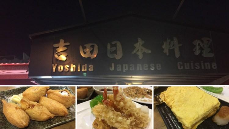 【愛吃府城】吉田日本料理,老派美味的台南在地日式食堂