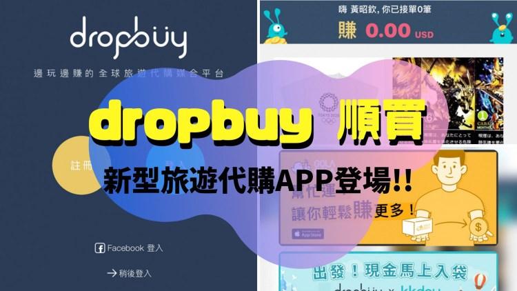 【愛旅遊】順買 dropbuy,讓你邊出國玩邊賺回旅費的旅遊代購APP