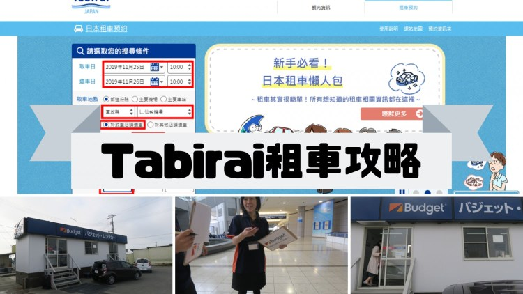 【愛遊仙台】Tabirai 租車平台體驗與實際取車還車流程,以仙台地區租車為例