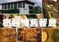 【愛吃台南】樹谷懷舊餐廳,超便宜好吃的吃到飽食堂