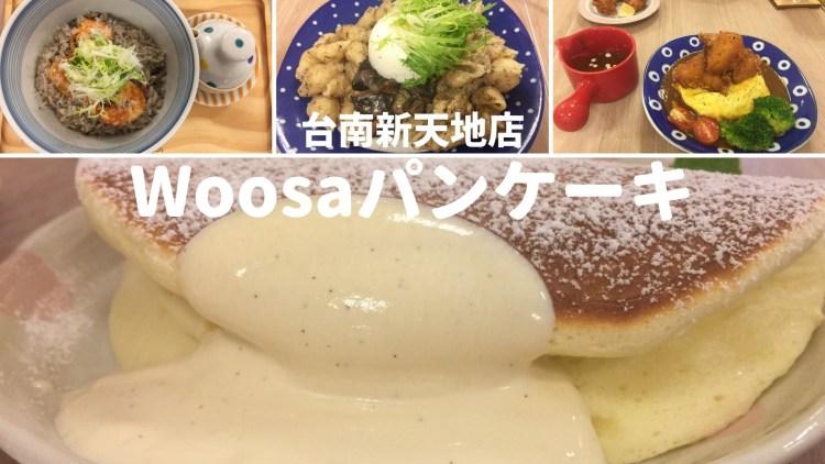 【愛吃台南】Woosa屋莎,乘著雲朵鬆餅飛進夢幻的少女世界