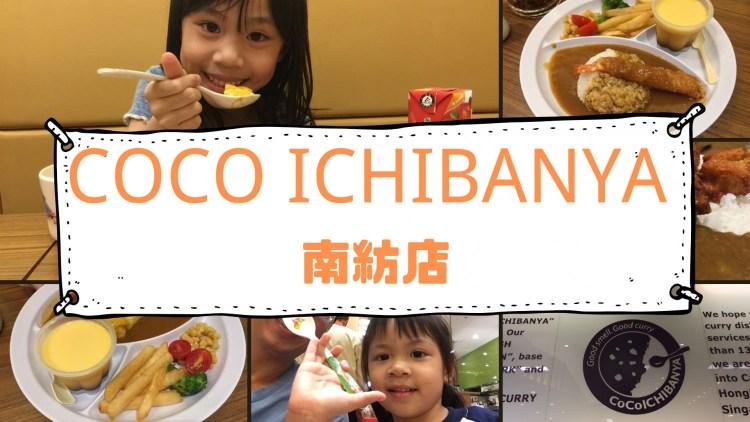 【愛吃台南】COCO ICHIBANYA 南紡店,吃過才知道我們錯過了什麼