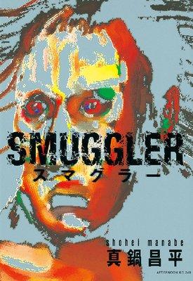 SMUGGLER 1巻