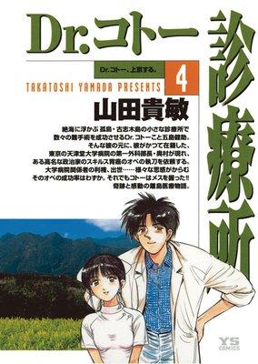 ドクター コトー 2006 11 話