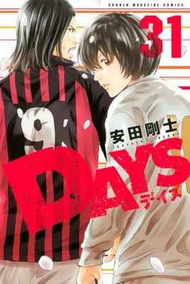 DAYS 31巻