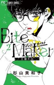 Bite Maker 〜王様のΩ〜 2