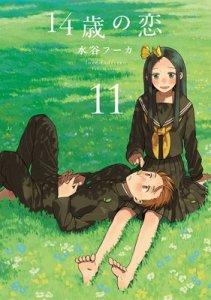 14歳の恋 11