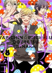 ヤリチン☆ビッチ部 (4)