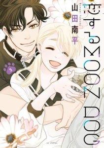 恋するMOON DOG【電子限定おまけ付き】 5