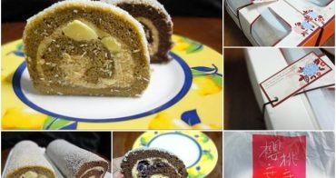 [試吃]櫻桃爺爺烘焙屋 萊明頓蛋糕~令人眼睛一亮的清新焦糖餡