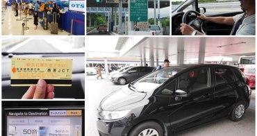 沖繩租車自駕 OTS租車 線上預約/取車 教學攻略(臨空取車&壺川站前還車)~自駕玩沖繩超自在