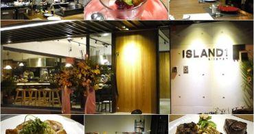 [廣宣]台北大安 一號島廚房 ISLAND1 Kitchen~中菜西吃的神奇麻油雞燉飯