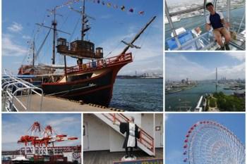 大阪周遊卡景點 天保山摩天輪/帆船型觀光船聖瑪麗亞號 刺激透明車廂~阿一一日本關西京阪神自助之旅
