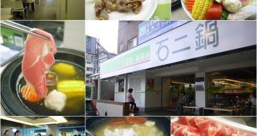 [廣宣]台北士林 王品 石二鍋(天母店)~嚴選CAS食材,平價火鍋也有好品質