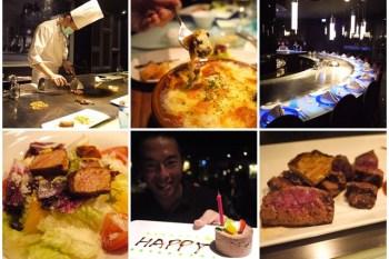 台北王品 夏慕尼新香榭鐵板燒(中山北店)~精緻奢華生日大餐