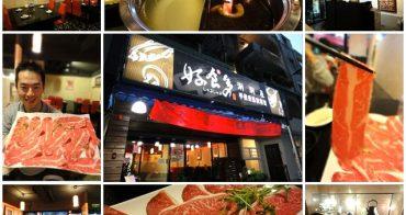 台北民生社區 好食多涮涮屋~鮮嫩富有彈性的極黑和牛