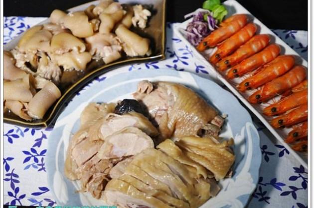 宅配美食 上海鄉村 醉三鮮組合 醉雞/醉蝦/醉元寶~在家輕鬆享受老店功夫菜
