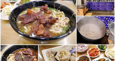 新莊小吃美食 阿忠牛肉麵 清燉半筋半肉/水餃~正港牛大骨清甜湯頭,在地25年老店