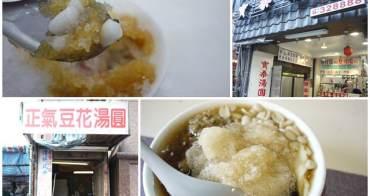 台東冰品吃透透 寶桑湯圓(食尚玩家)&正氣豆花~阿一一炎夏台東迎風之旅