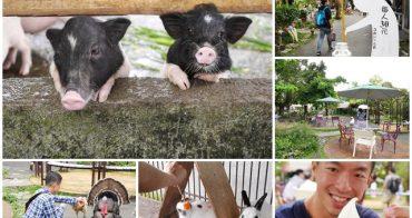 宜蘭三星景點 宜農牧場 餵小羊小豬/吃羊奶霜淇淋~親子旅遊好去處,開心跟動物相見歡