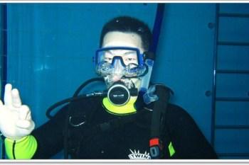 跟著HAPO海寶潛水去 Part1~學科與南港運動中心潛水池練習