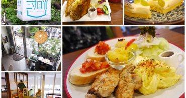 宜蘭羅東美食 三寸日光咖啡 早午餐/手工甜點 下午茶~免費wifi,自然光下悠閒享用豐盛餐點