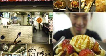 台北公館 WALLONiE比利時鬆餅專賣店~悠閒享受平價美味時光