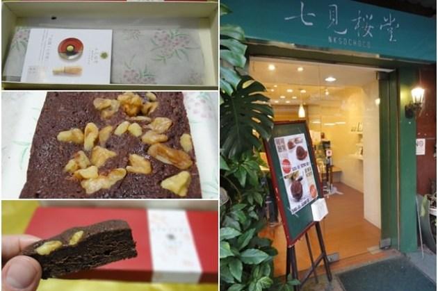 台北師大 七見櫻堂巧克力甜點專賣店 ~經典嘆息布朗尼禮盒